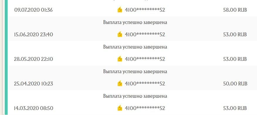 Скриншот выплат голдминес