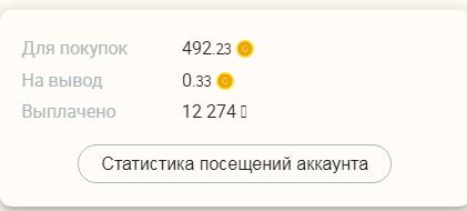 Голден минес статистика выплат на 21.04.2021